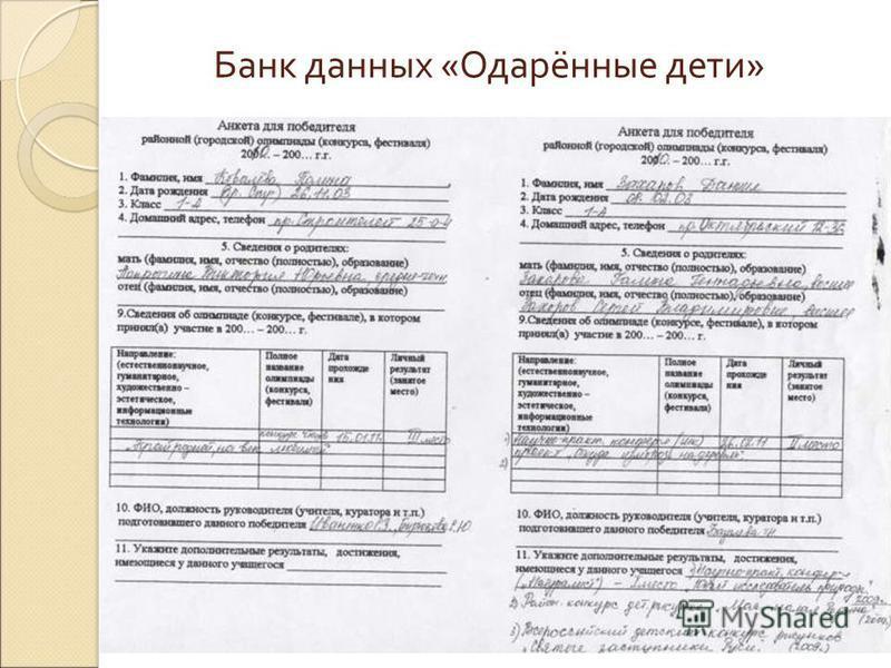 26 Банк данных « Одарённые дети »