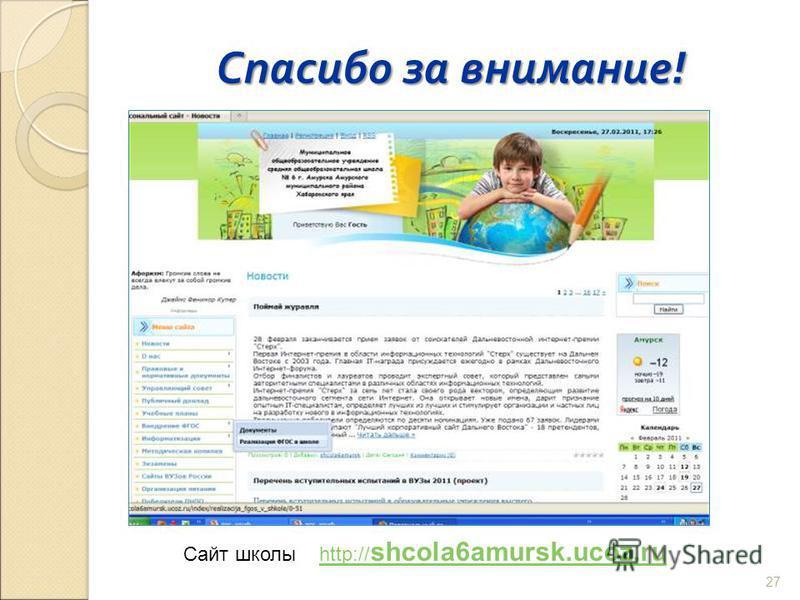 27 Спасибо за внимание ! Сайт школы http:// shcola6amursk.ucoz.ruhttp:// shcola6amursk.ucoz.ru