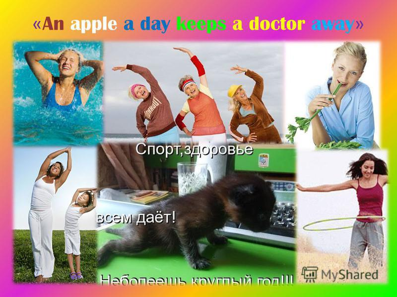 « An apple a day keeps a doctor away »