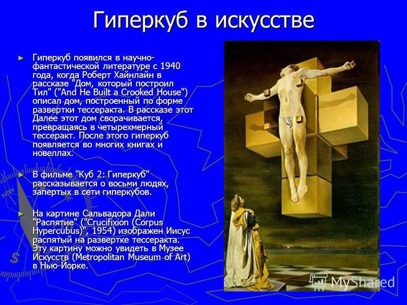 Гиперкуб в искусстве Гиперкуб появился в научно- фантастической литературе с 1940 года, когда Роберт Хайнлайн в рассказе