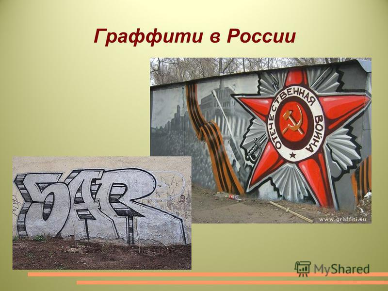Граффиты в России