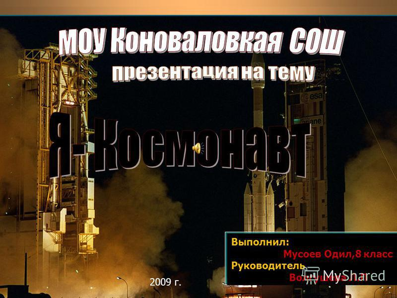 2009 г. Выполнил: Мусоев Одил,8 класс Руководитель Волгушева Л.П 2009 г. Выполнил: Мусоев Одил,8 класс Руководитель Волгушева Л.П