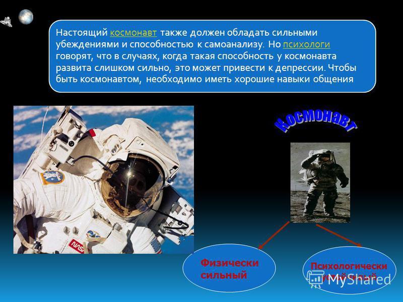 Настоящий космонавт также должен обладать сильными убеждениями и способностью к самоанализу. Но психологи говорят, что в случаях, когда такая способность у космонавта развита слишком сильно, это может привести к депрессии. Чтобы быть космонавтом, нео