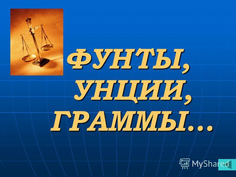 ПАРСЕК, ПАРСЕК, СВЕТОВОЙ ГОД… СВЕТОВОЙ ГОД…