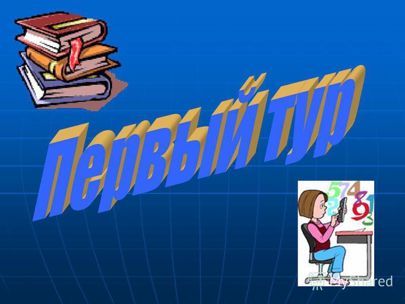 Интеллектуальная игра по математике для старшеклассников
