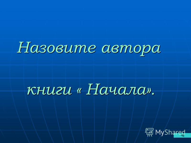 Назовите имя величайшего математика Древней Греции, вычислившего число П3,14…