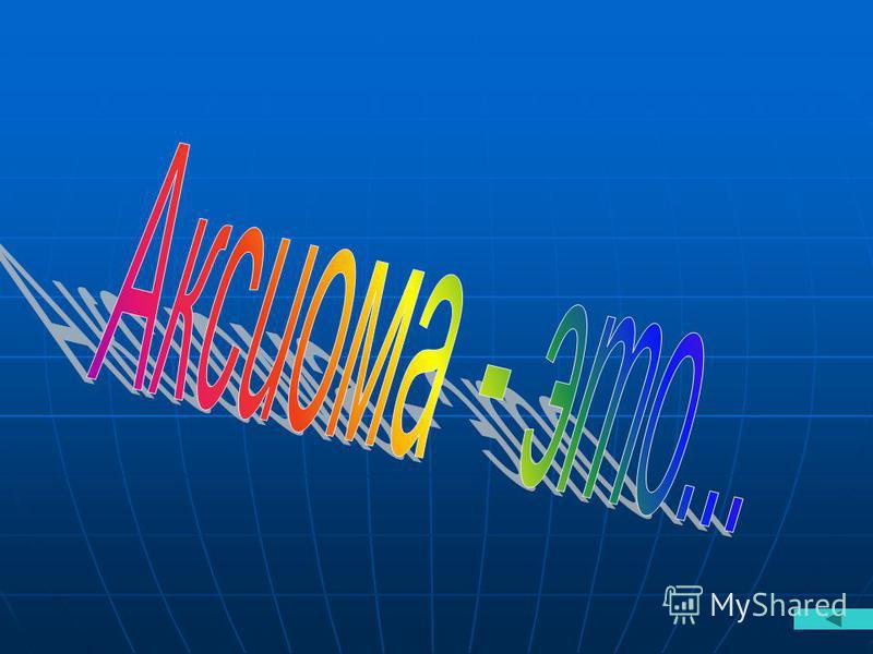 1 Наука, изучающая фигуры в пространстве? 2 Раздел математики, изучающий свойства тригонометрических функций… 3 Математическая наука, изучающая закономерности случайных явлений… 4 Раздел математики, изучающий вопросы, связанные с подсчётом числа всев