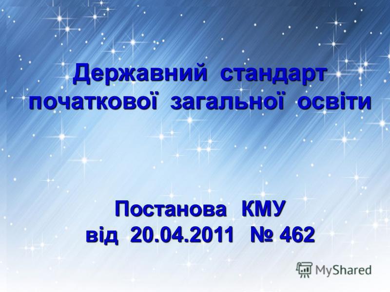 Державний стандарт початкової загальної освіти Постанова КМУ від 20.04.2011 462