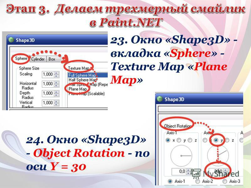 23. Окно «Shape3D» - вкладка «Sphere» - Texture Map «Plane Map» 24. Окно «Shape3D» - Object Rotation - по оси Y = 30