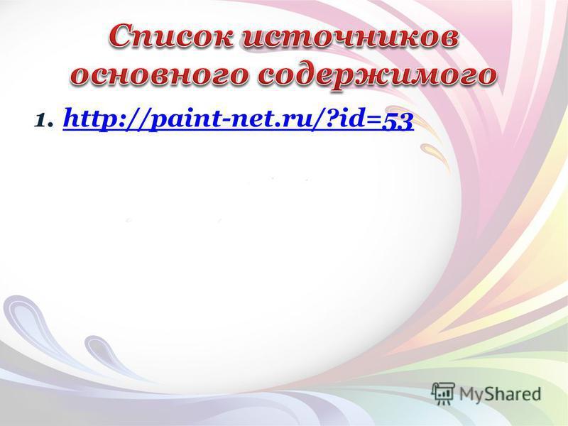 1.http://paint-net.ru/?id=53http://paint-net.ru/?id=53