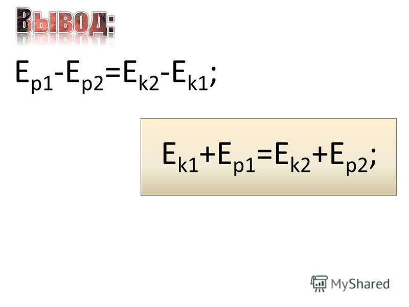 E p1 -E p2 =E k2 -E k1 ; E k1 +E p1 =E k2 +E p2 ;