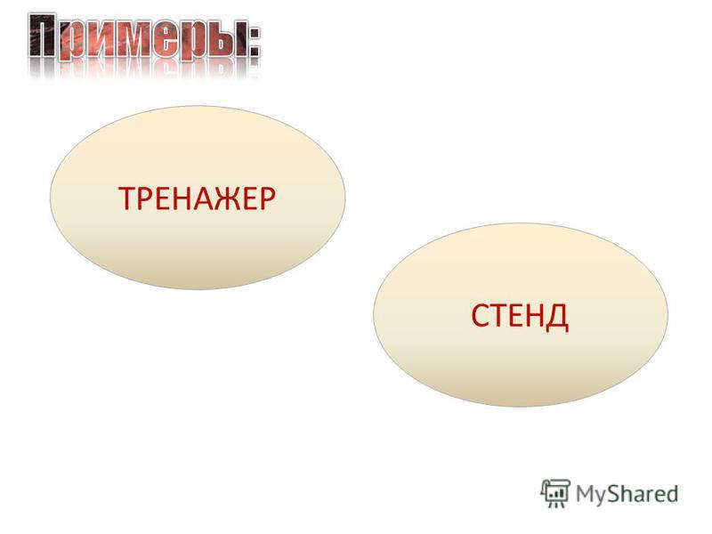 ТРЕНАЖЕР СТЕНД