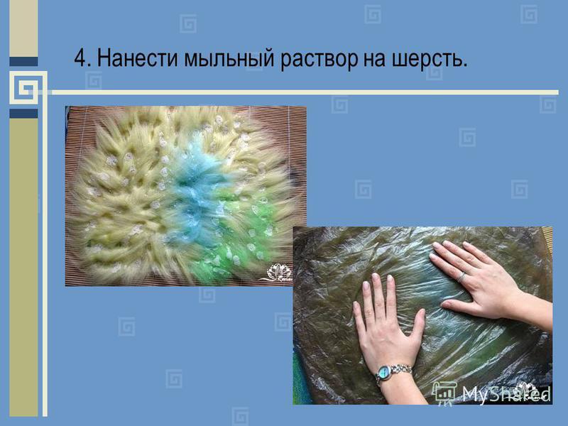 4. Нанести мыльный раствор на шерсть.
