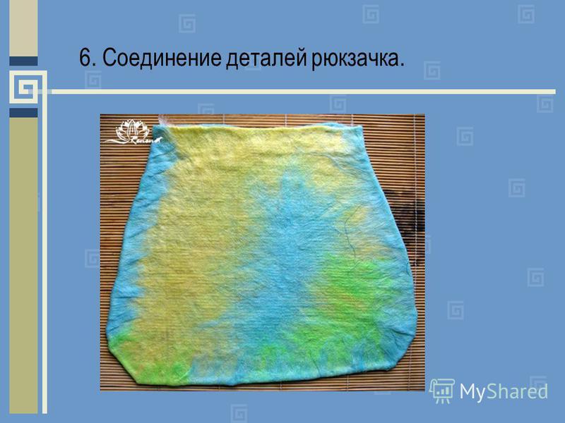 6. Соединение деталей рюкзачка.