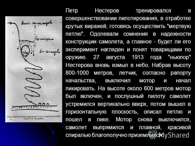 Петр Нестеров тренировался в совершенствовании пилотирования, в отработке крутых виражей, готовясь осуществить