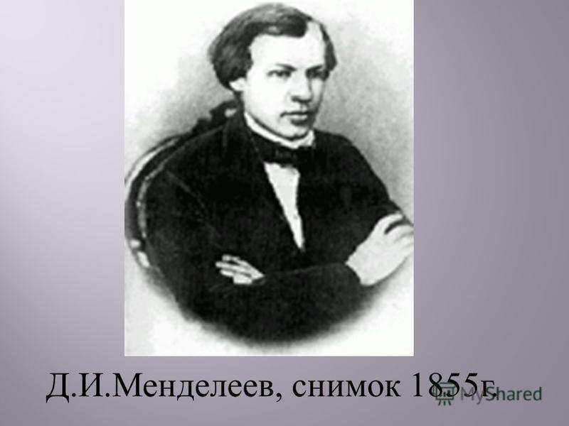 Д.И.Менделеев, снимок 1855 г.