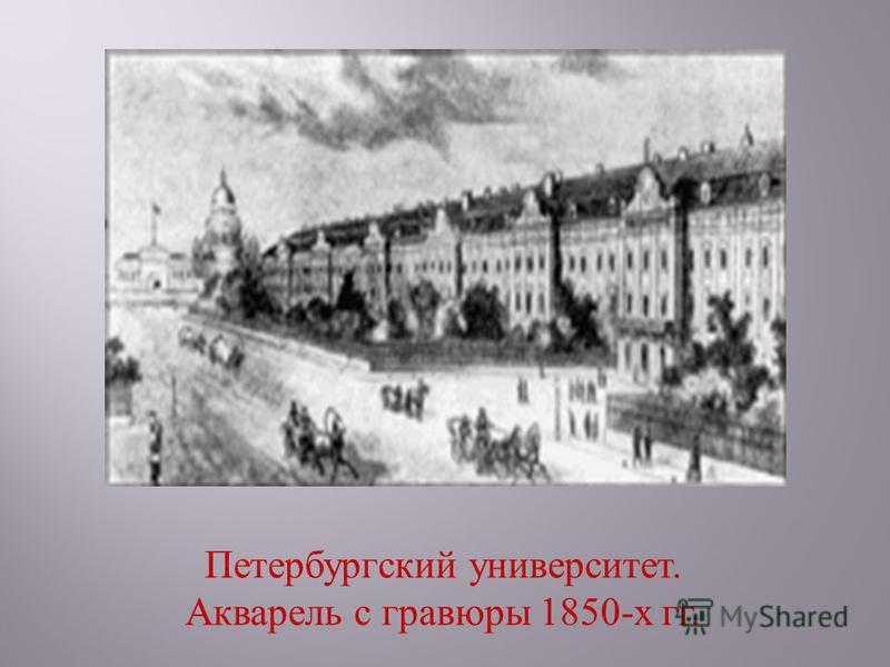 Петербургский университет. Акварель с гравюры 1850-х гг.
