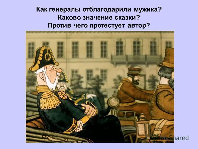 Как генералы отблагодарили мужика? Каково значение сказки? Против чего протестует автор?