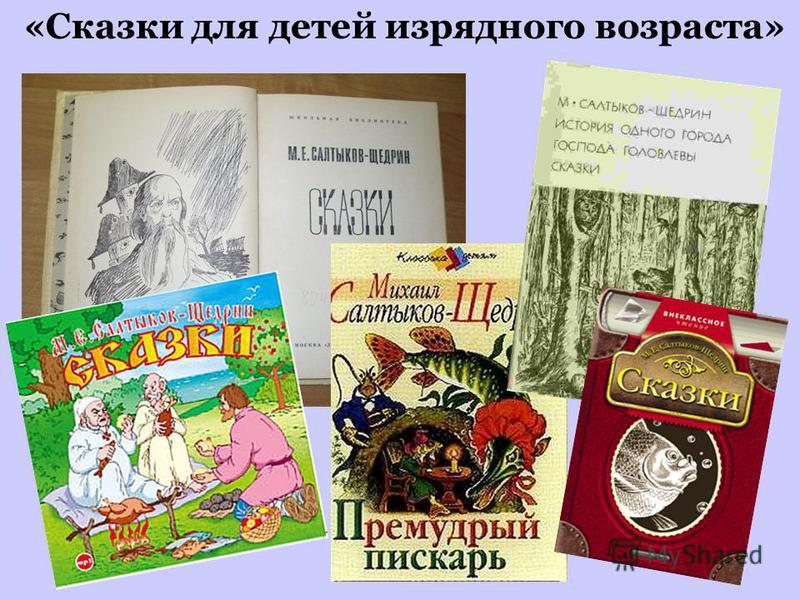 «Сказки для детей изрядного возраста»