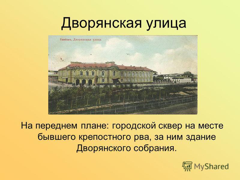 Дворянская улица На переднем плане: городской сквер на месте бывшего крепостного рва, за ним здание Дворянского собрания.