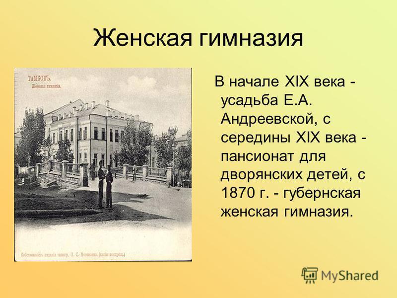 Женская гимназия В начале XIX века - усадьба Е.А. Андреевской, с середины XIX века - пансионат для дворянских детей, с 1870 г. - губернская женская гимназия.