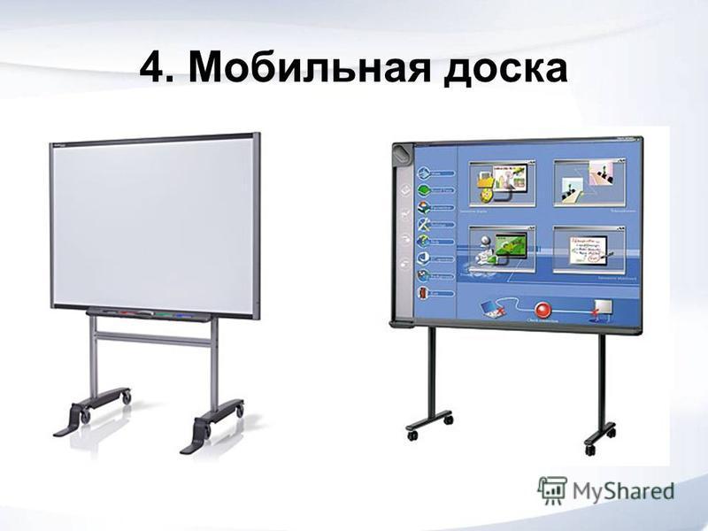 4. Мобильная доска