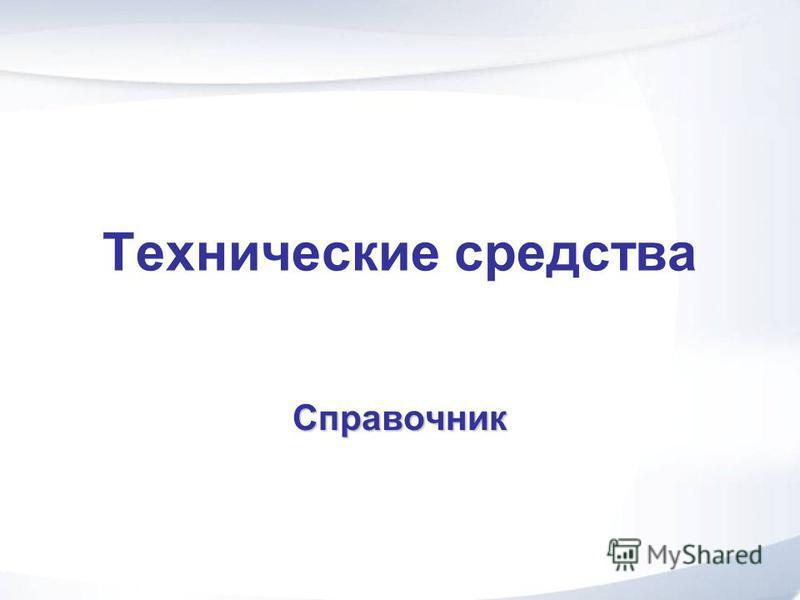 Технические средства Справочник