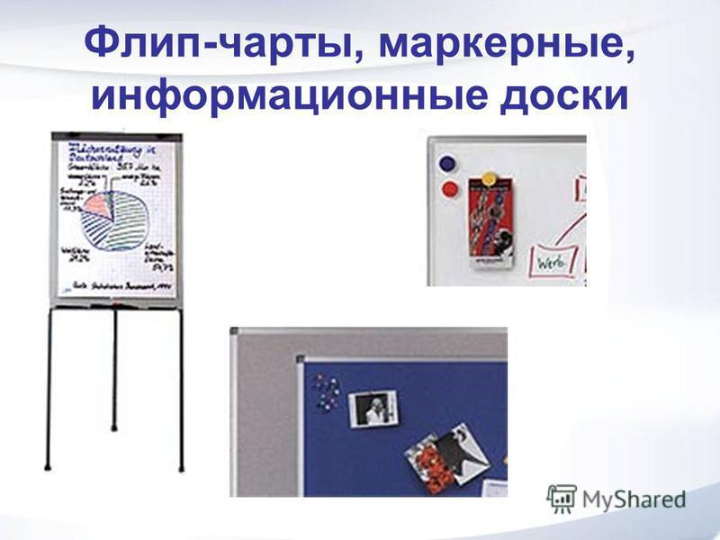 Флип-чарты, маркерные, информационные доски