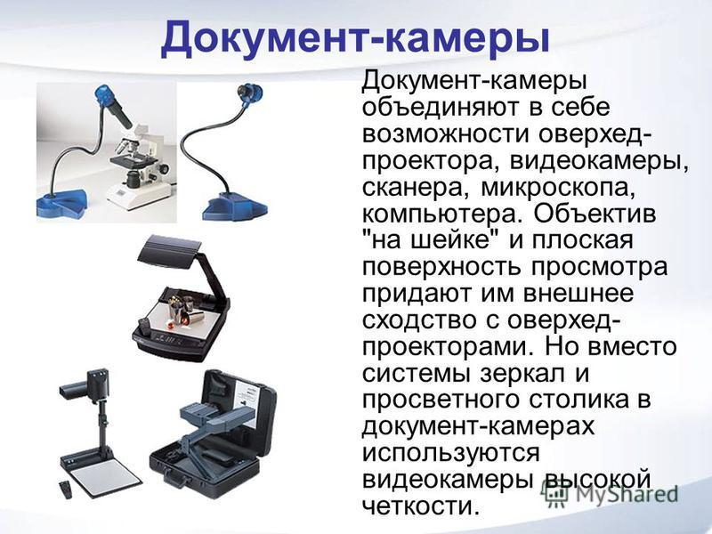 Документ-камеры Документ-камеры объединяют в себе возможности оверхед- проектора, видеокамеры, сканера, микроскопа, компьютера. Объектив