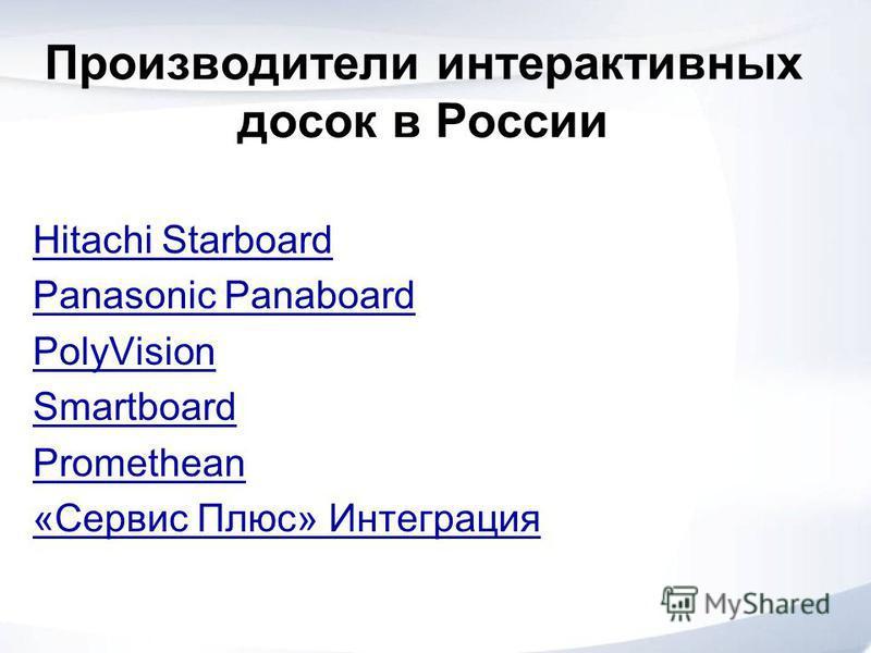 Производители интерактивных досок в России Hitachi Starboard Panasonic Panaboard PolyVision Smartboard Promethean «Сервис Плюс» Интеграция