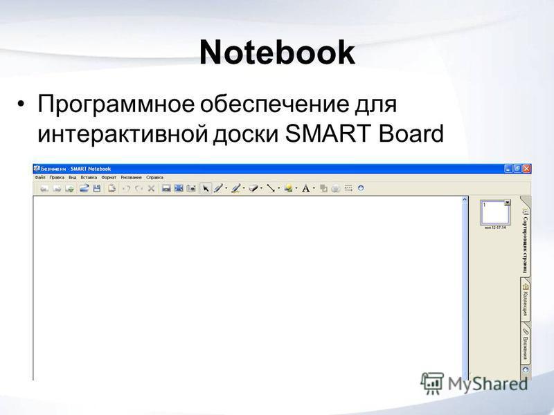 Notebook Программное обеспечение для интерактивной доски SMART Board