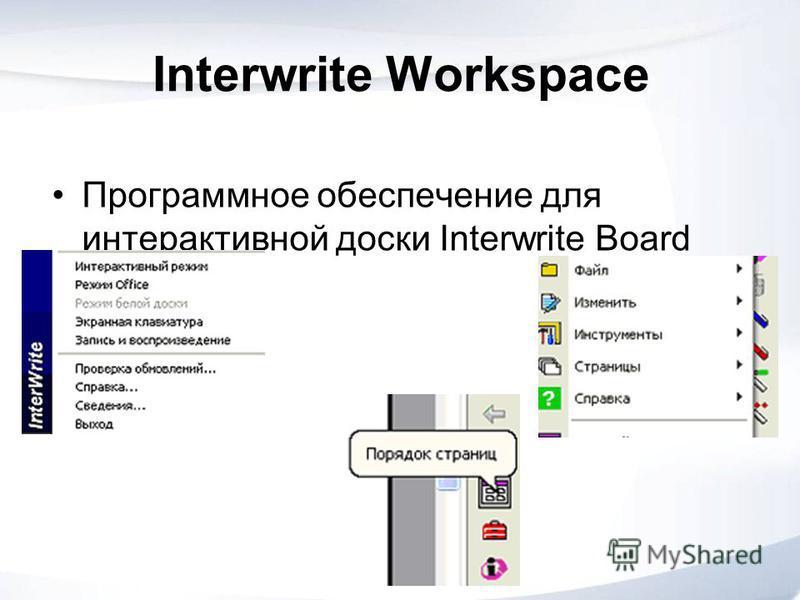Interwrite Workspace Программное обеспечение для интерактивной доски Interwrite Board