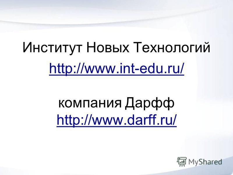 Институт Новых Технологий http://www.int-edu.ru/ компания Дарфф http://www.darff.ru/ http://www.int-edu.ru/ http://www.darff.ru/
