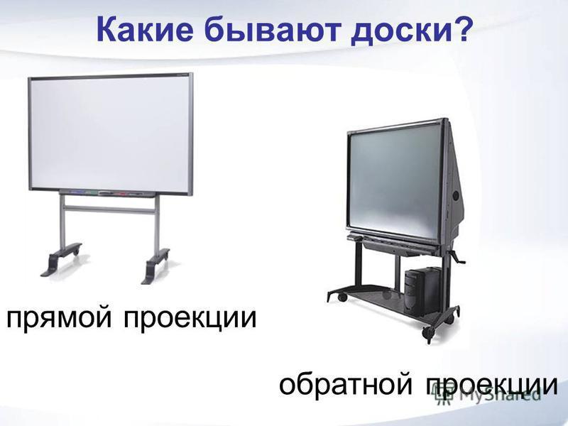 Какие бывают доски? прямой проекции обратной проекции