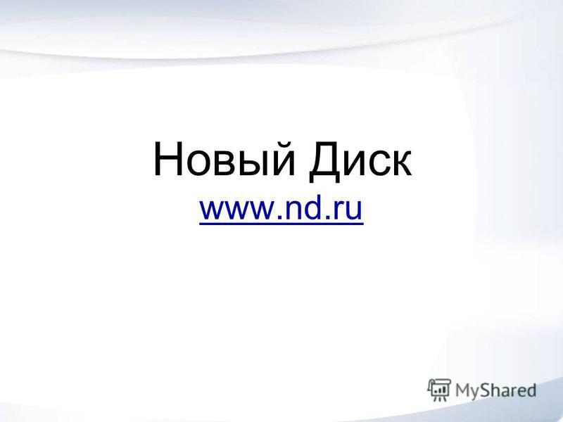 Новый Диск www.nd.ru www.nd.ru