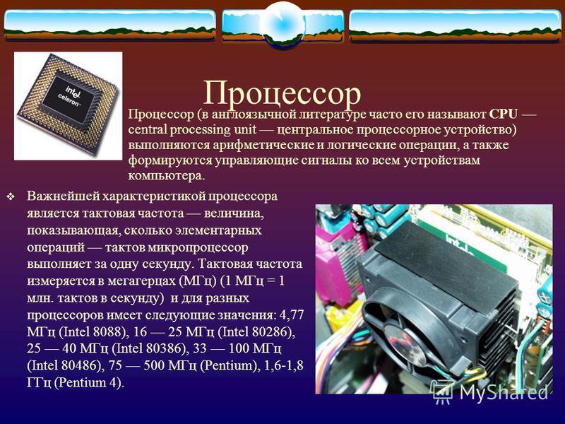 Процессор Важнейшей характеристикой процессора является тактовая частота величина, показывающая, сколько элементарных операций тактов микропроцессор выполняет за одну секунду. Тактовая частота измеряется в мегагерцах (МГц) (1 МГц = 1 млн. тактов в се
