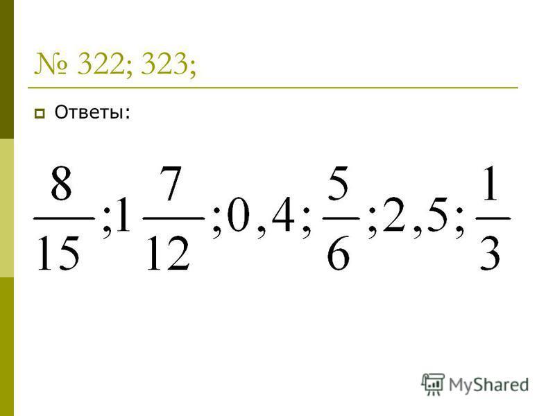 322; 323; Ответы: