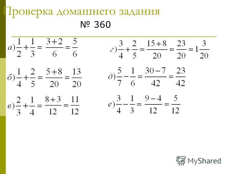 Проверка домашнего задания 360