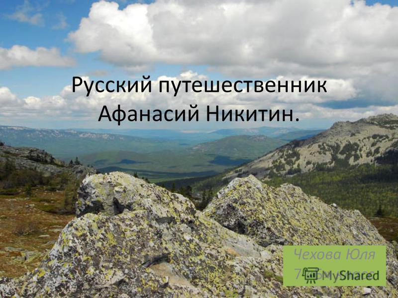 Русский путешественник Афанасий Никитин. Чехова Юля 7 «Б» класс