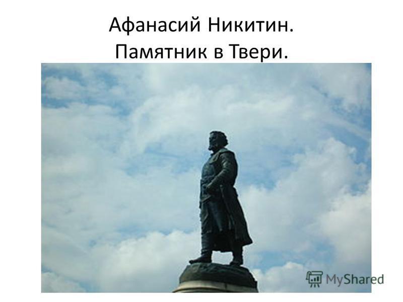 Афанасий Никитин. Памятник в Твери.