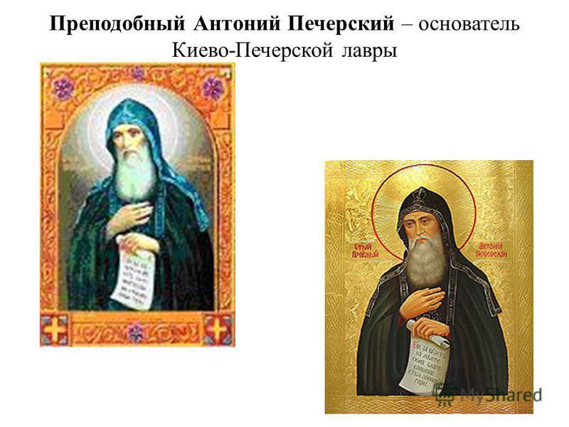 Преподобный Антоний Печерский – основатель Киево-Печерской лавры