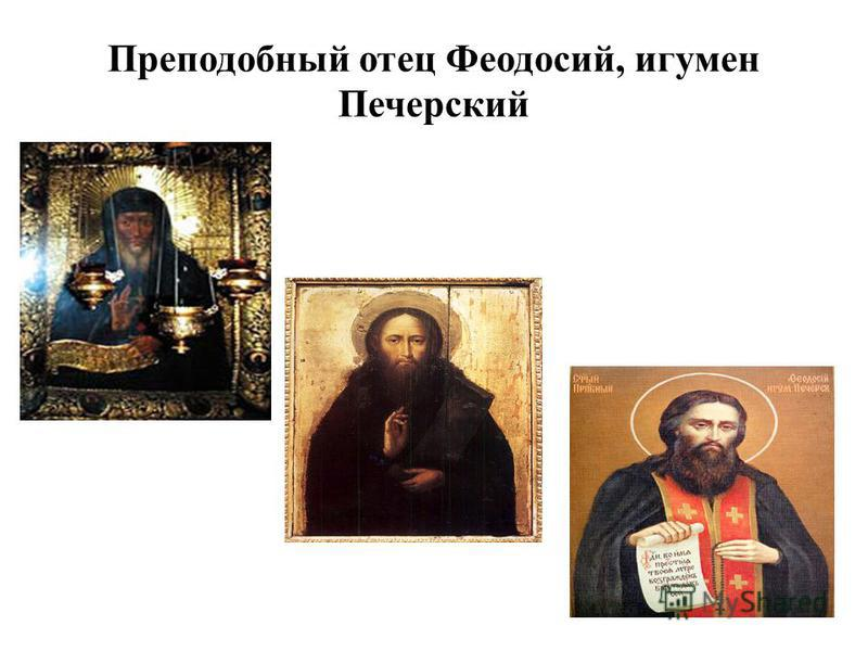 Преподобный отец Феодосий, игумен Печерский