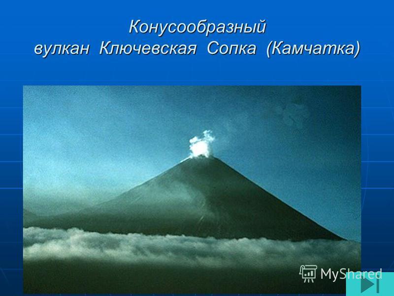 Конусообразный вулкан Ключевская Сопка (Камчатка)
