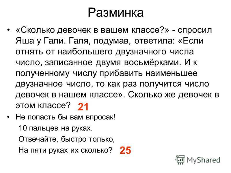 Готовимся контрольной работе Урок 24 стр. 79