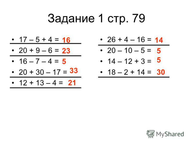 Разминка «Сколько девочек в вашем классе?» - спросил Яша у Гали. Галя, подумав, ответила: «Если отнять от наибольшего двузначного числа число, записанное двумя восьмёрками. И к полученному числу прибавить наименьшее двузначное число, то как раз получ