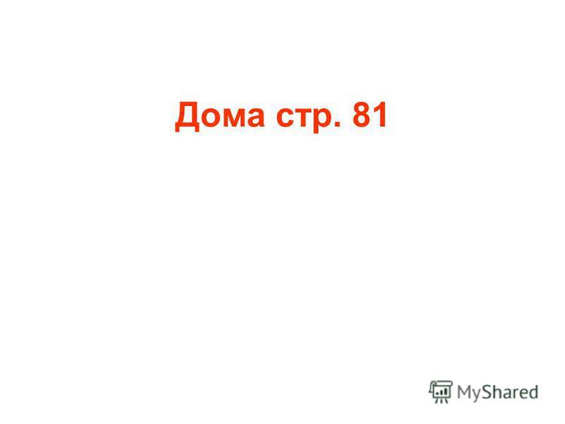 Задание 3 стр. 80 1. 25 – 5 – 4 = 2. 8 + 8 + 8 = 3. 28 – 8 – 4 = 4. 4 + 9 + 11 = 5. 3 + 9 + 10 + 2 = 16 24 16 24 1 группа – примеры 1, 3 – 2 группа – примеры 2, 4, 5 – 3 группа – примеры 1, 2, 3, 4 – 4 группа – примеры 1, 3 – 5 группа – примеры 2, 4,