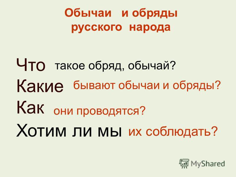Обычаи и обряды русского народа Что Какие Как Хотим ли мы такое обряд, обычай? бывают обычаи и обряды? они проводятся? их соблюдать?