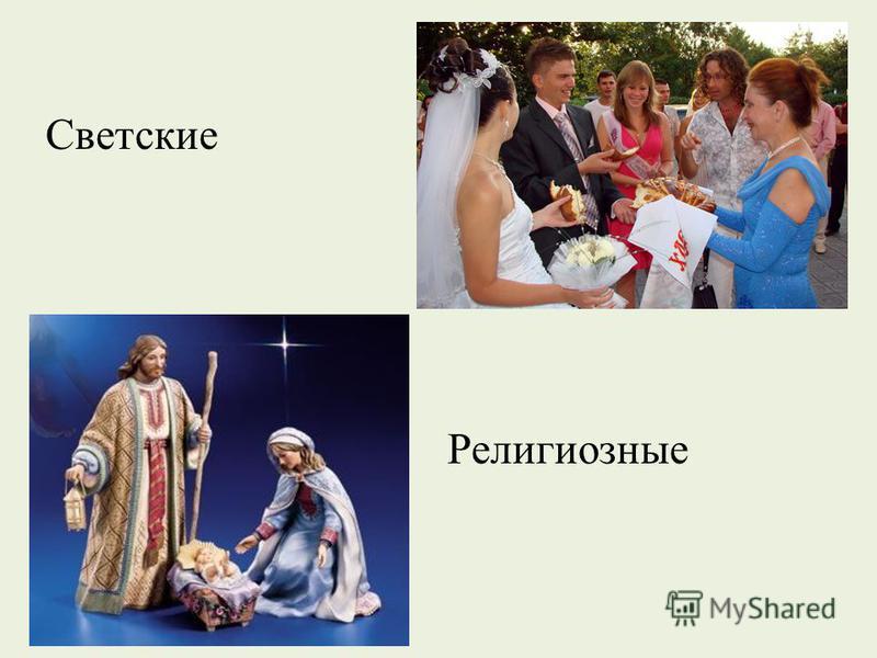 Светские Религиозные