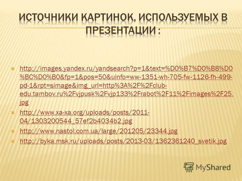 http://images.yandex.ru/yandsearch?p=1&text=%D0%B7%D0%B8%D0 %BC%D0%B0&fp=1&pos=50&uinfo=ww-1351-wh-705-fw-1126-fh-499- pd-1&rpt=simage&img_url=http%3A%2F%2Fclub- edu.tambov.ru%2Fvjpusk%2Fvjp133%2Frabot%2F11%2Fimages%2F25. jpg http://images.yandex.ru/