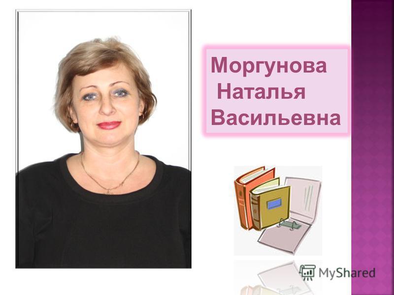 Моргунова Наталья Васильевна